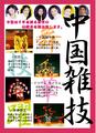 中国雑技画像